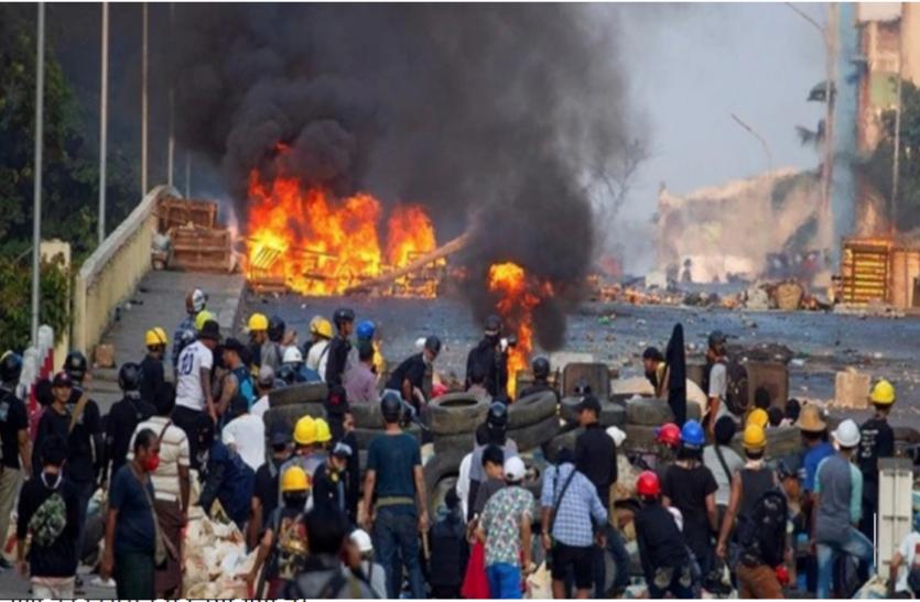 म्यांमार: सेना की बर्बर कार्रवाई में अबतक 550 प्रदर्शनकारियों की मौत