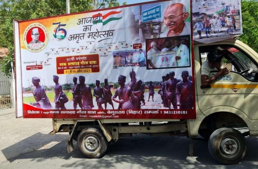 DANDI YATRA: बिहार से विशेष रथ के साथ दांडी यात्रा में शामिल