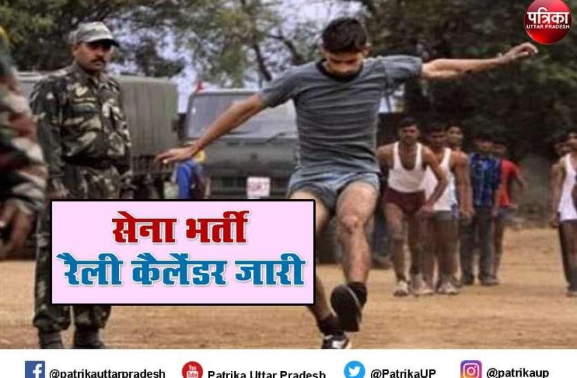 Army Rally Bharti 2021 : यूपी में होंगी 7 सेना भर्ती रैलियां, ऑनलाइन करना होगा आवेदन, जानें- पूरा शेड्यूल