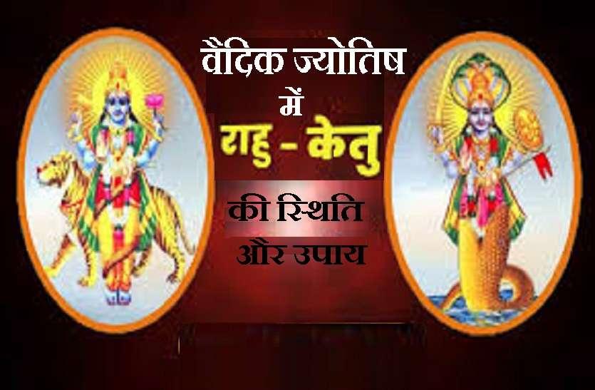 Rahu Ketu are the main cause of Kaal Sarp Yoga, know the remedies