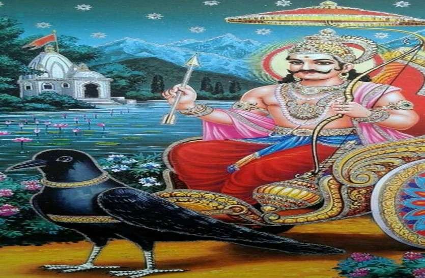 Horoscope Today 3 April 2021 मिथुन—धनु को धनलाभ के योग, जानें आपको क्या सौगात देंगे शनिदेव