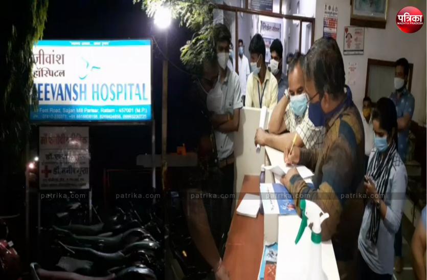 निजी अस्पताल में कोरोना का इलाज करने पर छापामार कार्रवाई