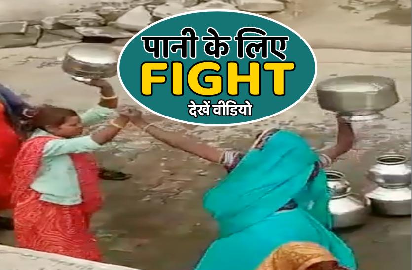 पानी के लिए चढ़ा महिलाओं का पारा, देखते ही देखते शुरु हो गया 'दंगल', देखें वीडियो