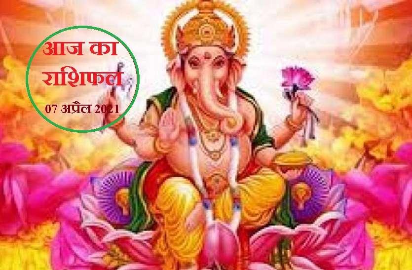 Horoscope Today 07 April 2021 : श्री गणेश आज किसके बिगड़े हुए सुधारेंगे कार्य ? जानें कैसा रहेगा आपके लिए बुधवार