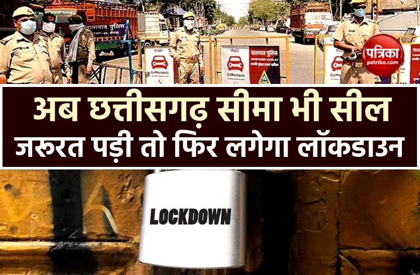 महाराष्ट्र के बाद अब छत्तीसगढ़ से लगी सीमाएं सील, CM ने कहा- जरूरत पड़ने पर लॉकडाउन भी लगेगा