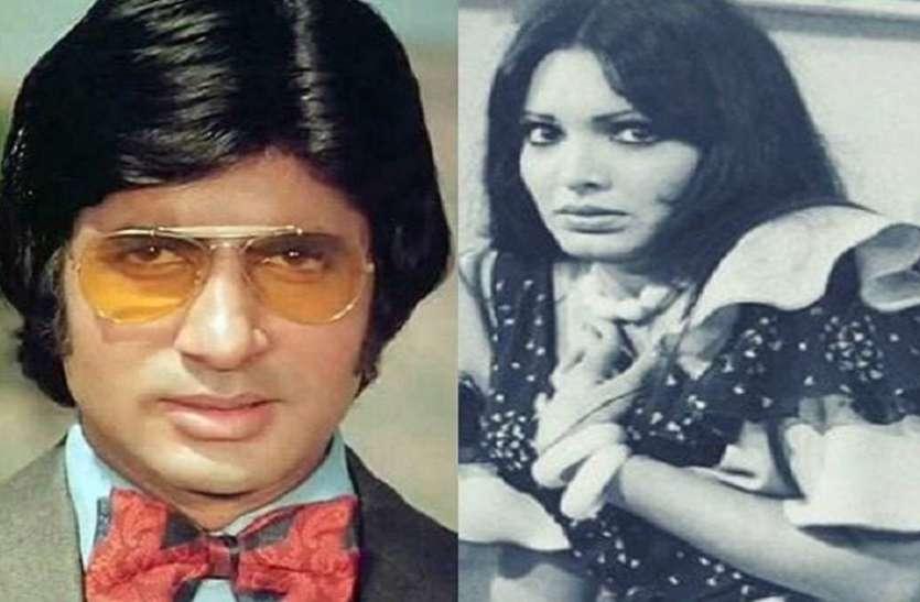 Praveen Babi Birthday Special: अमिताभ बच्चन पर लगाया था परवीन बॉबी ने जान से मारने का आरोप