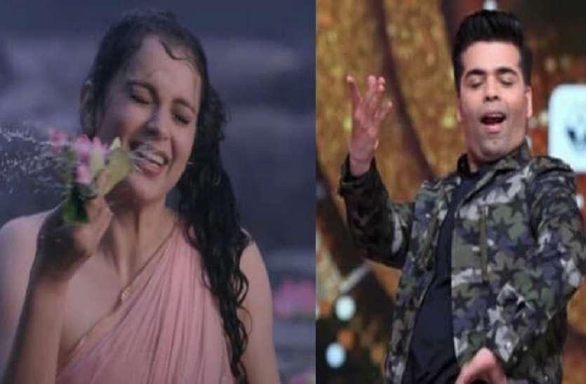 कंगना रनौत की फिल्म 'थलाइवी' के गाने पर वायरल हुआ करण जौहर का डांस वीडियो