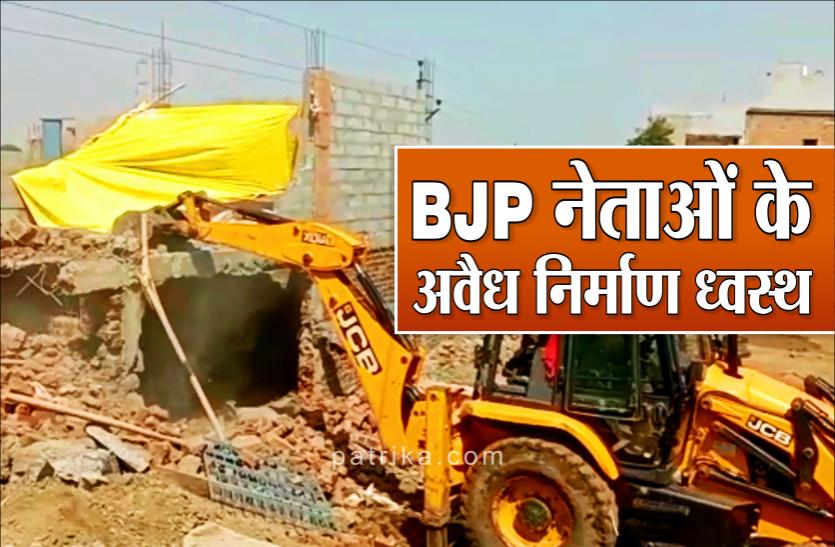 BJP नेताओं के करोड़ों के अवैध निर्माण पर चला बुलडोजर, राजनीतिक द्वेष में कार्रवाई का आरोप