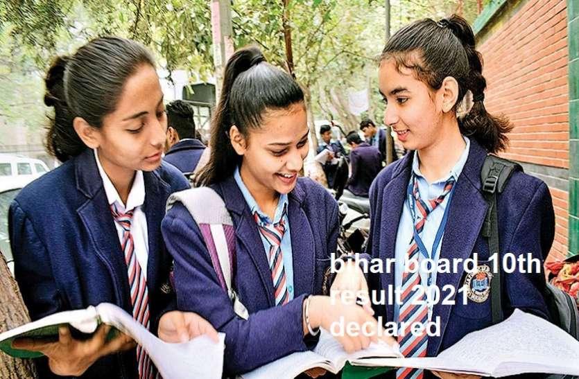 Bihar Board 10th Result 2021: 10वीं की परीक्षा में हो गए है फेल, तो इन तरीकों से हो सकते है पास  जान लें ये नियम