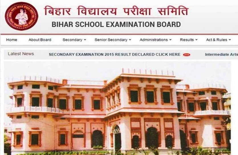 BSEB Bihar Board 10th Result 2021: बिहार बोर्ड मैट्रिक रिजल्ट जारी, ऐसे करें चेक