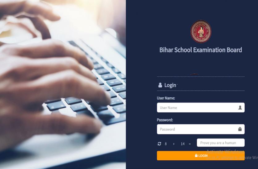Bihar Board 12th Compartmental Exam 2021: बिहार बोर्ड 12वीं कंपार्टमेंटल परीक्षा के लिए आवेदन आज से शुरू, ऐसे करें अप्लाई
