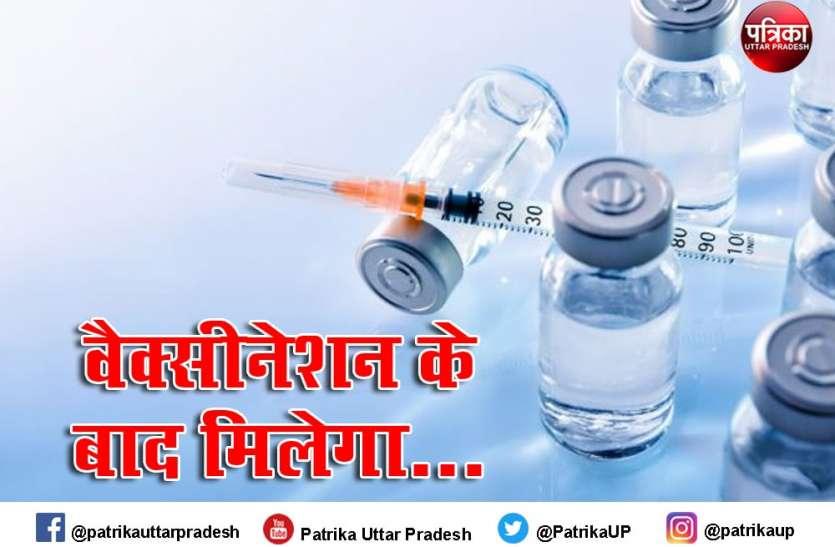 कोरोनावायरस वैक्सीनेशन कराने वालों को यूपी सरकार देगी इनाम, रकम जानेंगे तो हो जाएंगे दंग