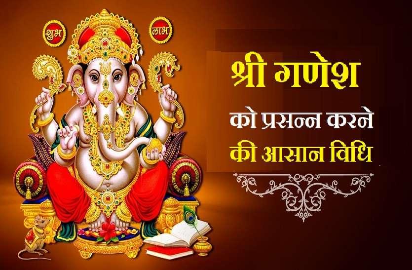 श्री गणेश को बुधवार के दिन ऐसे करें प्रसन्न और पाएं मनचाहा आशीर्वाद