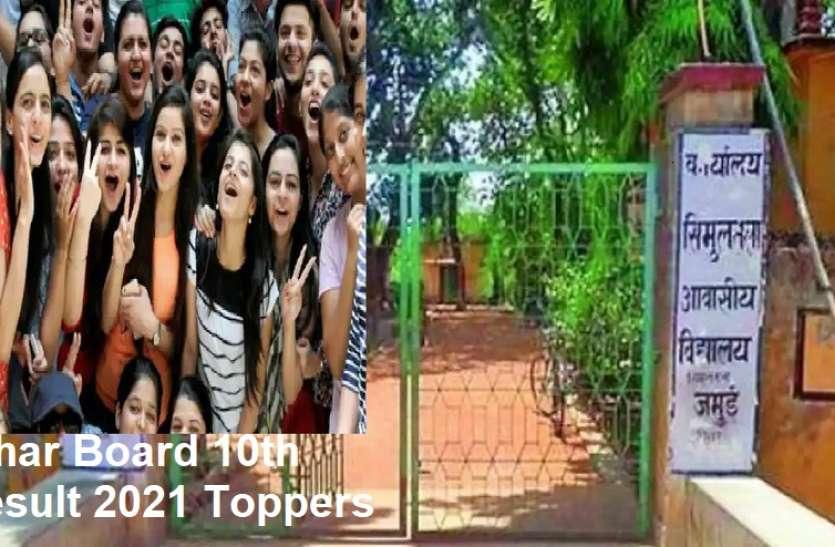 Bihar Board 10th Result 2021 Toppers: एक ही विद्यालय के 13 विद्यार्थियों ने किया टॉप, दसवीं में इस साल 78 फीसदी छात्र हुए पास