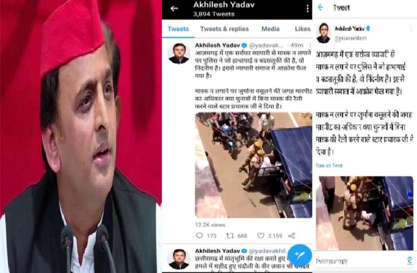 आजमगढ़ कांड पर अखिलेश का ट्वीट, पूछा क्या बिना मास्क के रैली करने वाले स्टार प्रचारक ने दिया कारोबारियों को पीटने का आदेश