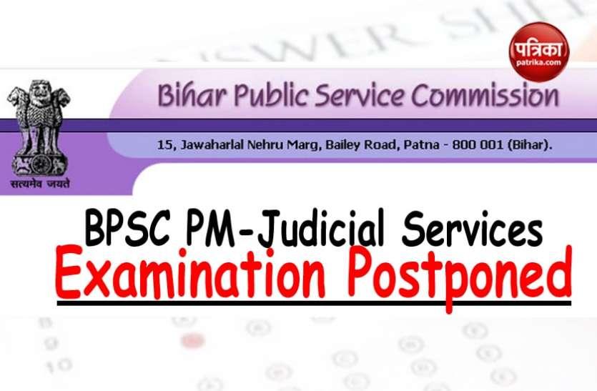 Sarkari Naukri : BPSC प्रोजेक्ट मैनेजर और न्यायिक सेवा परीक्षा रद्द, डिटेल्स यहां से करें चेक