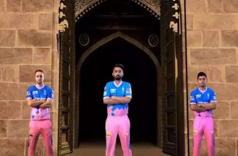 IPL 2021: राजस्थान रॉयल्स ने लॉन्च की नई जर्सी, बिना दर्शकों के स्टेडियम में लाइव शो