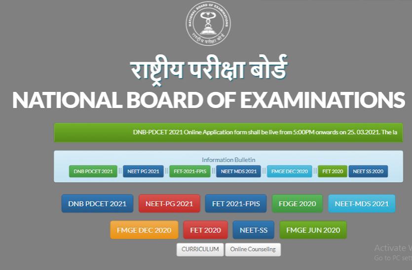 NEET PG 2021 Admit Card: नीट पीजी परीक्षा के एडमिट कार्ड 12 अप्रैल को होंगे जारी, ऐसे करें डाउनलोड
