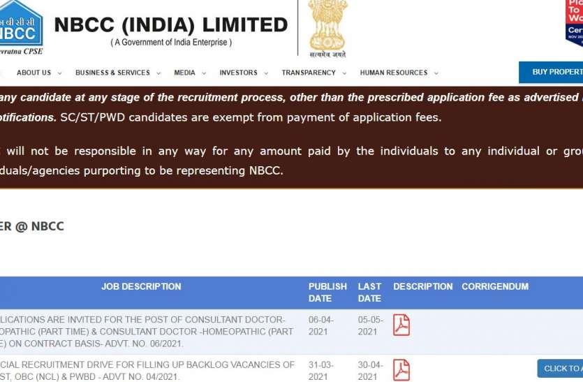 NBCC Recruitment 2021: एनबीसीसी में ऑफिस असिस्टेंट और अन्य पदों के लिए निकली वैकेंसी, जल्द करें अप्लाई