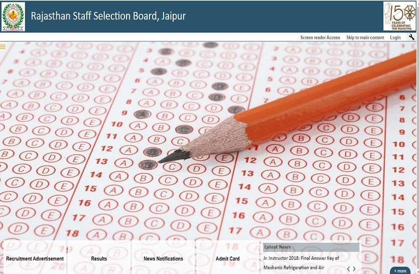 RSMSSB JE answer key 2021: जूनियर सिविल इंजीनियर परीक्षा की उत्तर कुंजी जारी, ऐसे करें डाउनलोड