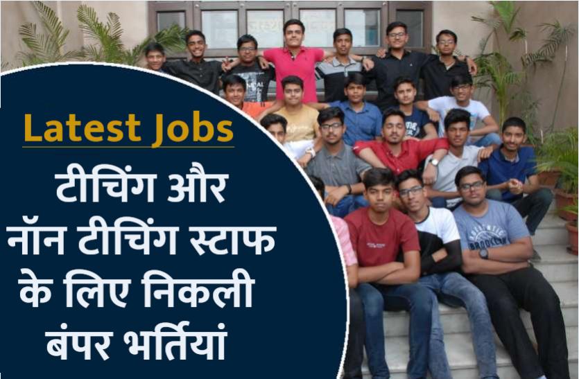 FDDI Recruitment 2021: टीचिंग और नॉन-टीचिंग स्टाफ के पदों पर भर्ती के लिए आवेदन की अंतिम तिथि नजदीक, जल्द करें अप्लाई