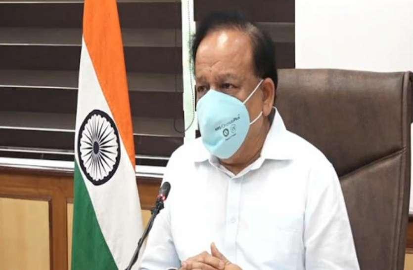स्वास्थ्य मंत्री डॉ. हर्षवर्धन ने महाराष्ट्र में कोरोना वैक्सीन का स्टॉक खत्म होने के आरोपों को बताया निराधार