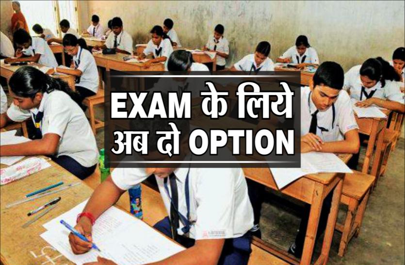 Pre-Board के अलावा 9th और 11th Exam के लिये छात्रों को मिले दो ऑप्शन, इस तरह देंगे परीक्षा