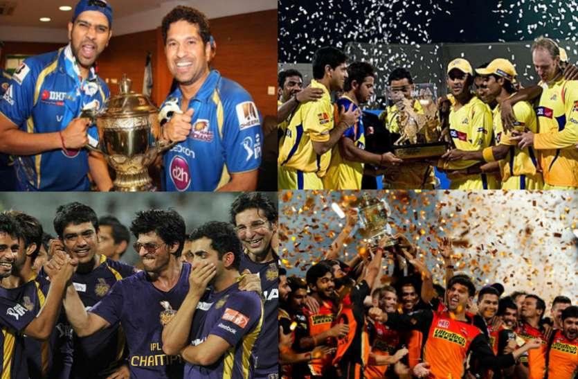 IPL 2021: यहां देखें- 2008 से 2020 तक कौनसी टीम ने किसको मात देकर जीती आईपीएल ट्रॉफी