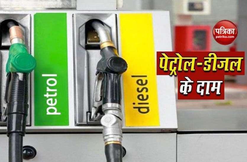 पेट्रोल-डीजल के दाम में राहत जारी, फटाफट चेक करें आज की रेट लिस्ट