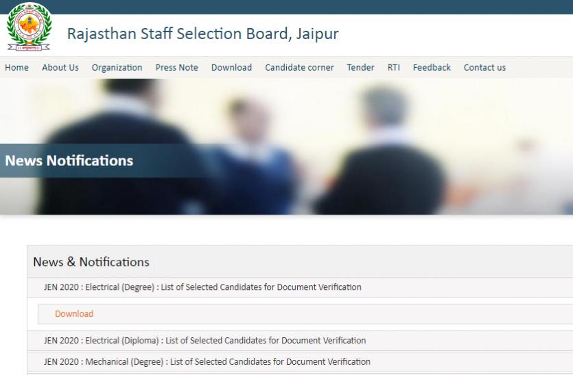 RSMSSB JEN Result 2020: जूनियर इंजीनियर भर्ती परीक्षा के परिणाम जारी, चयनित उम्मीदवारों की लिस्ट यहां से करें डाउनलोड
