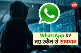 Whatsapp पर नए स्कैम से रहें सावधान, एक OTP से हैक हो जाएगा अकाउंट