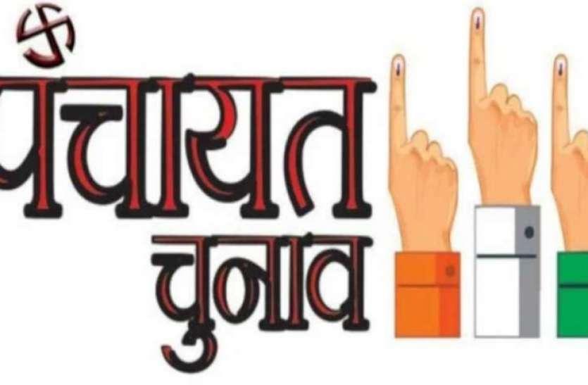 Panchayat Election 2021: पूर्व ब्लाक प्रमुख, मंत्री या विधायक नहीं बन सकेंगे चुनाव एजेंट