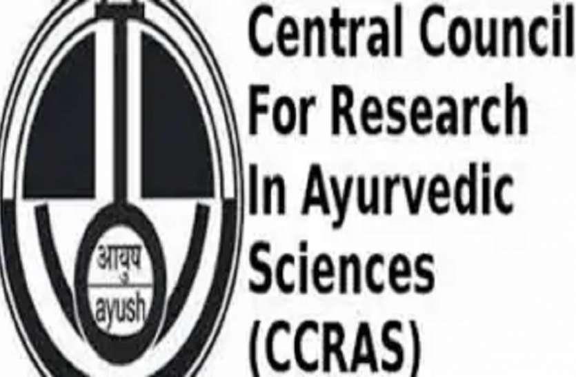 Sarkari Naukri 2021: आयुर्वेद अनुसंधान संस्थान में निकली भर्तियां, बिना लिखित परीक्षा के होगा चयन