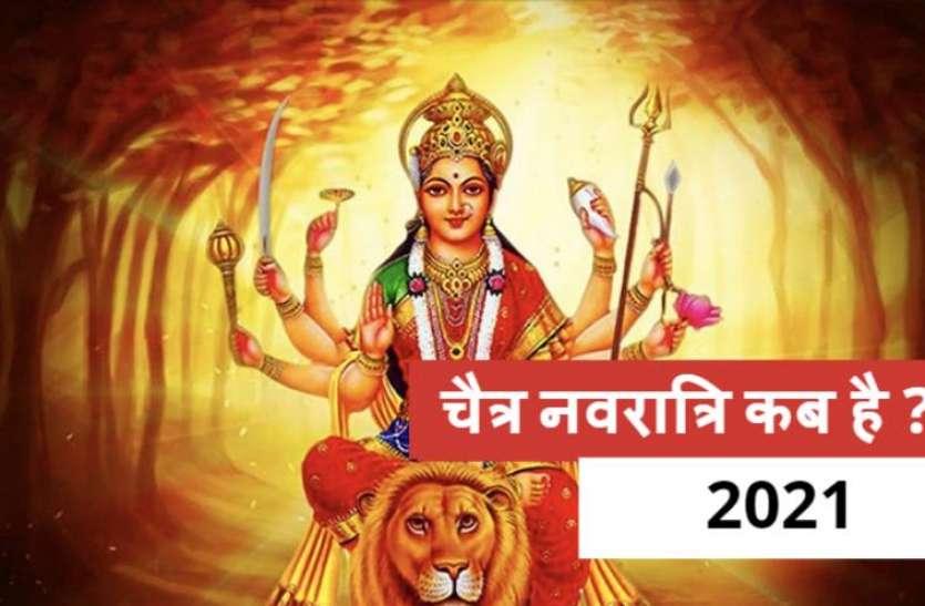 Chaitra Navratri 2021: पंच महायोग में घोड़े पर सवार होकर आ रही हैं मां दुर्गा, ऐसे करेंगे पूजा तो होगी धनवर्षा