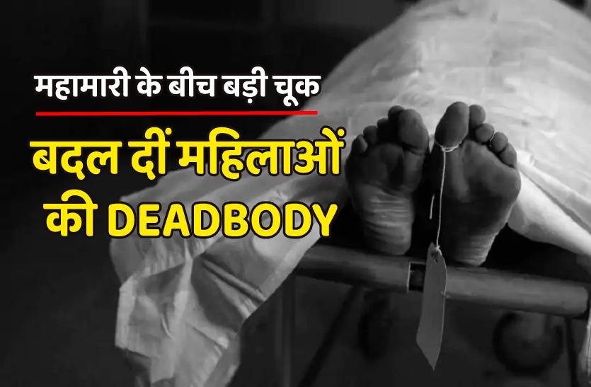 शव बदलने से खड़ा हुआ बखेड़ा, हिंदू परिवार ने रीति रिवाज से कर दिया मुस्लिम महिला का अंतिम संस्कार