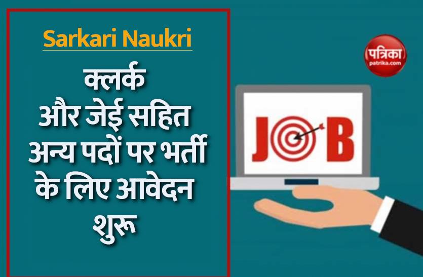 Sarkari Naukri 2021: क्लर्क और जेई सहित अन्य पदों पर भर्ती के लिए आवेदन प्रक्रिया शुरू, ऐसे करें अप्लाई