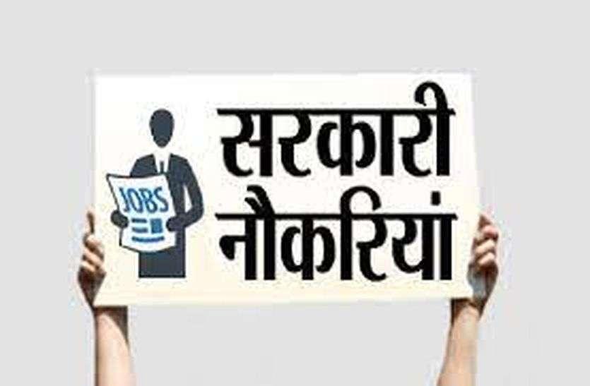 राजस्थान में सात विभागों में निकलेगी सरकारी नौकरियां, 15 तक जारी होगी अधिसूचना