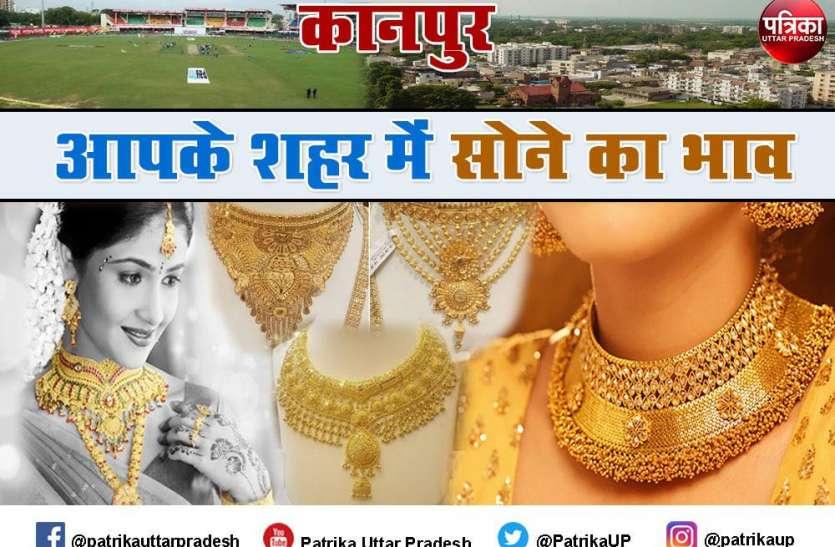 Gold Price Today : 17 अप्रैल 2021 को कानपुर में सोने की दर, 24 कैरेट और 22 कैरेट सोने की कीमत