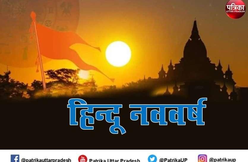 Hindu Nav Varsh: Importance, features and way of celebrating Hindu New Year