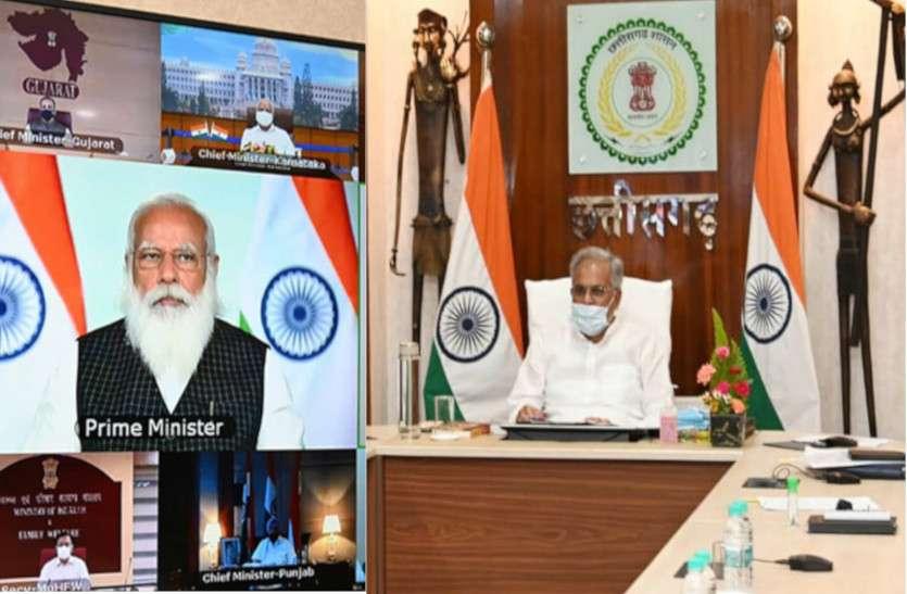 PM मोदी ने दिया कोविड से लड़ने ट्रैक एंड ट्रीट का फार्मूला, CM बोले - छत्तीसगढ़ को एडवांस में उपलब्ध कराएं वैक्सीन
