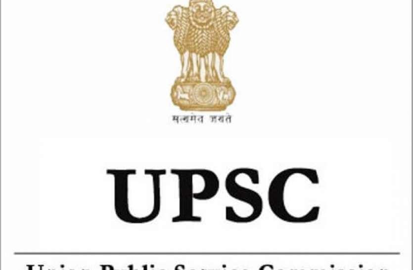 UPSC Civil Services main interview: सिविल सेवा (मेंस) इंटरव्यू की तरीखों का किया ऐलान, 26 अप्रैल से होंगे साक्षात्कार