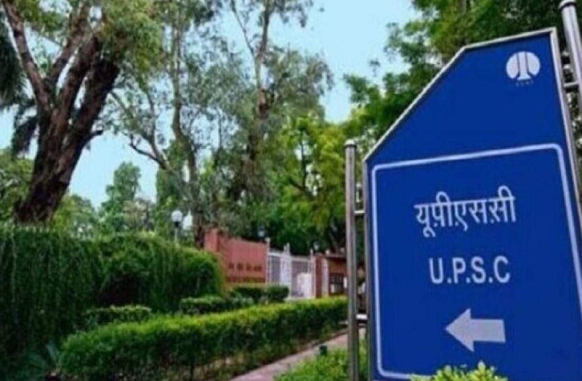 Sarkari Naukri 2021 : यूपीएससी ने इंजीनियरिंग सेवा के विभिन्न पदों पर निकाली बंपर भर्तियां, जल्द करें अप्लाई