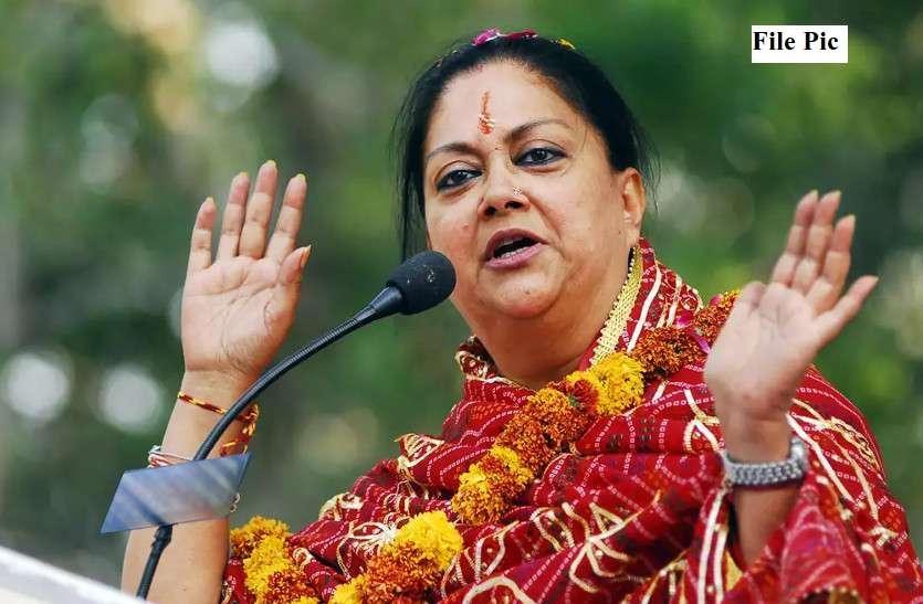 राजस्थान: उपचुनाव मैदान में उतरने लगे BJP के 'स्टार', Vasundhara Raje को लेकर आई ये खबर