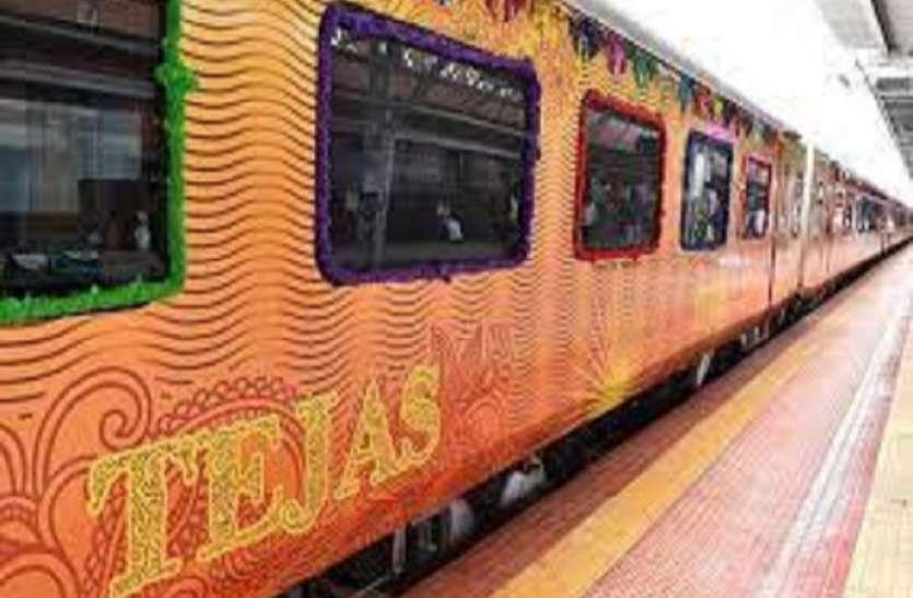 Railway News: तेजस सहित कई ट्रेनों को किया गया निरस्त, रेलवे प्रशासन ने बताई इसकी वजह