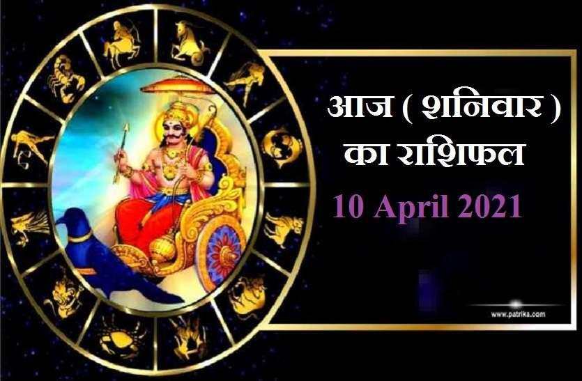 Horoscope Today 10 April 2021 : शनि देव आज देंगे आपको एक खास सीख? जानें कैसा रहेगा आपके लिए शनिवार