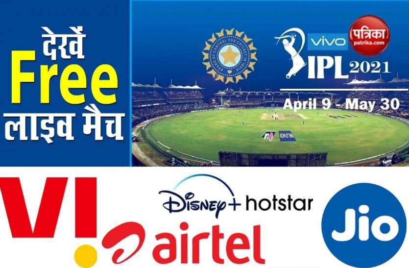 IPL 2021: जियो-वीआई-एयरटेल यूजर्स ऐसे मुफ्त में देखें ऑनलाइन लाइव मैच