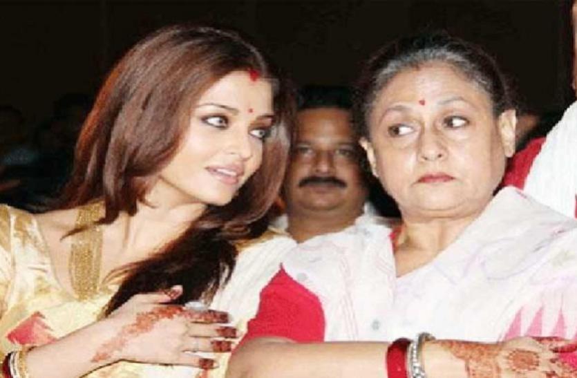 ऐश्वर्या राय को नर्स बोलती हैं जया बच्चन, ऐसा है सास - बहू का रिश्ता