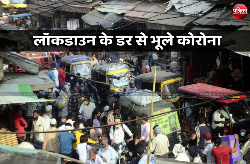 लॉकडाउन की खबर फैलते ही बाजारों में भीड़ बेकाबू, रास्ते जाम