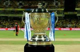 IPL 2021: BCCI का फरमान, मीडिया को भी नहीं मिलेगी स्टेडियम में एंट्री