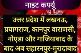 नाेएडा-गाजियाबाद के बाद अब मेरठ-सहारनपुर-मुरादाबाद और आगरा में भी नाइट कर्फ्यू